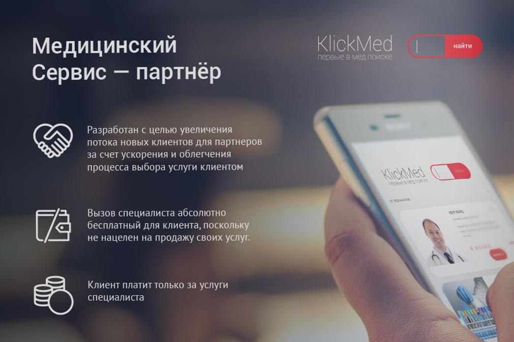 Разработка презентации для Медицинского центра