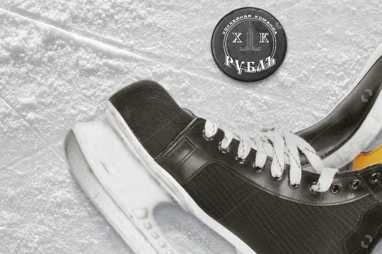 Презентация для поиска спонсора Хоккейной команды